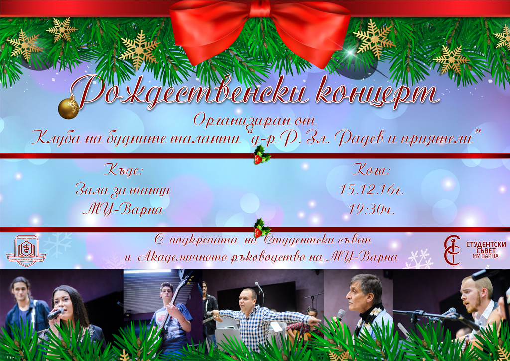 The Students from the 'Club of the Bright Talents' invite you to a Christmas concert