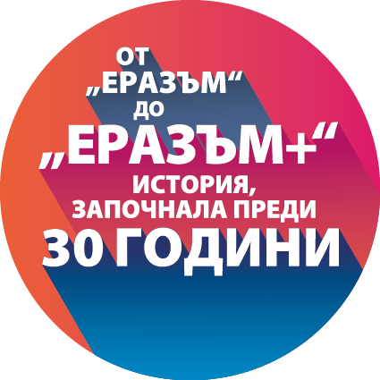 MU – Varna Joins Actively the Initiatives Dedicated to the 30th Anniversary of ERASMUS+