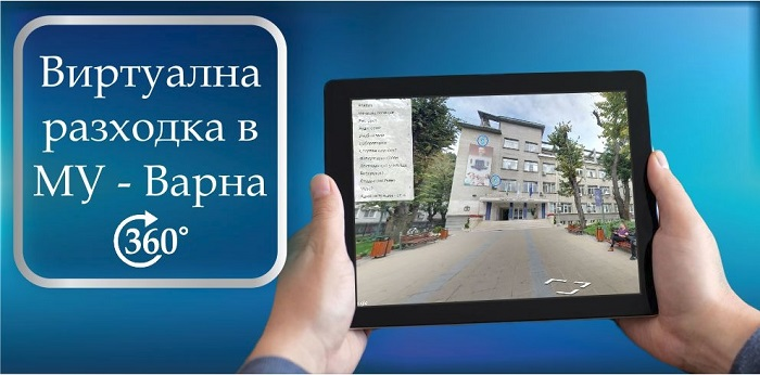 MU-Varna Offers an Updated Virtual Tour