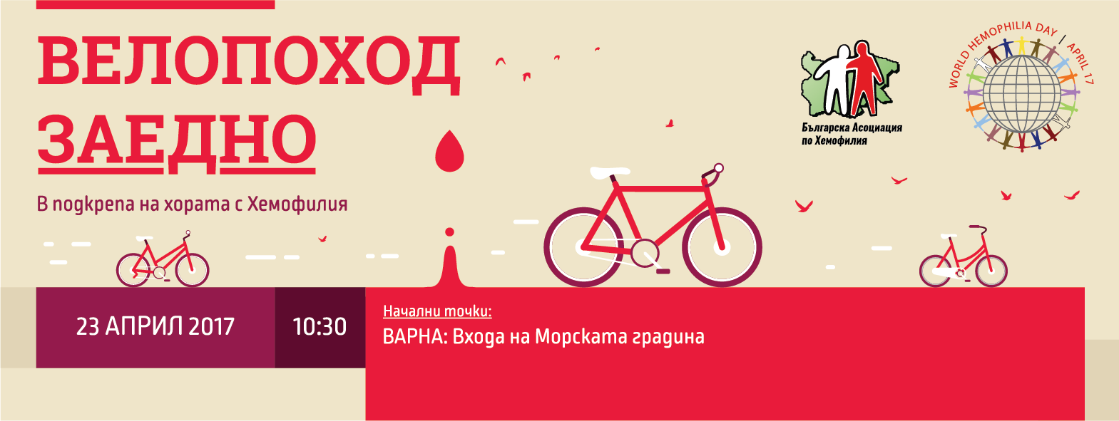 """Bulgarian Association for Hemophilia presents: Cycling tour """"TOGETHER"""""""