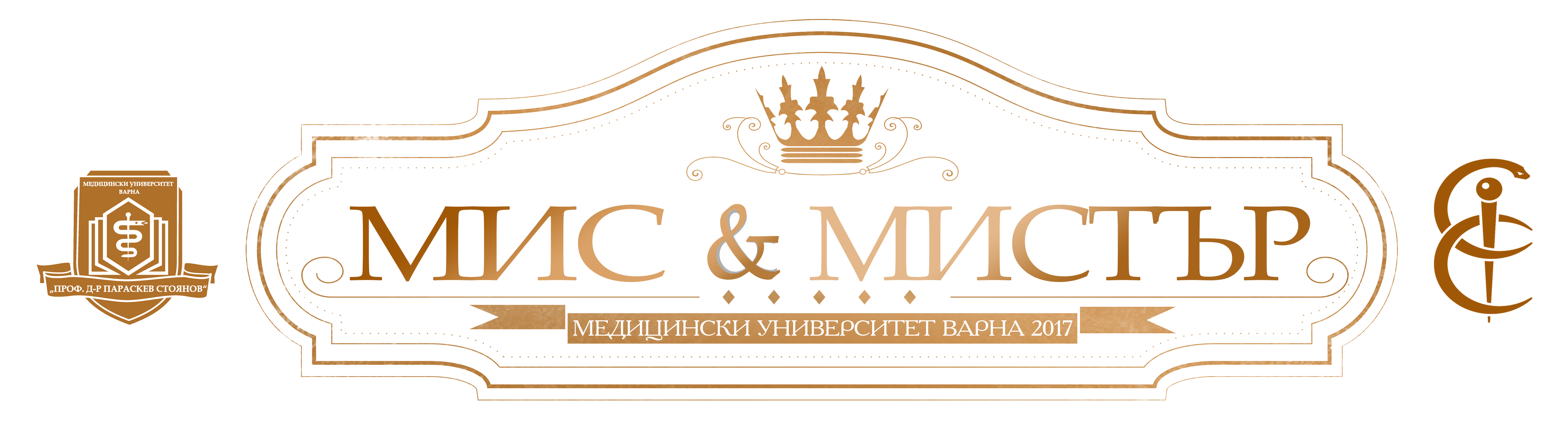 Beauty Contest 'Miss and Mister MU-Varna' 2017 – Second Message