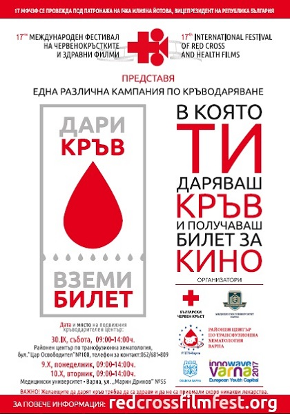 Blood Donation Campaign October 2017 – 'Donate Blood, Take a Ticket'