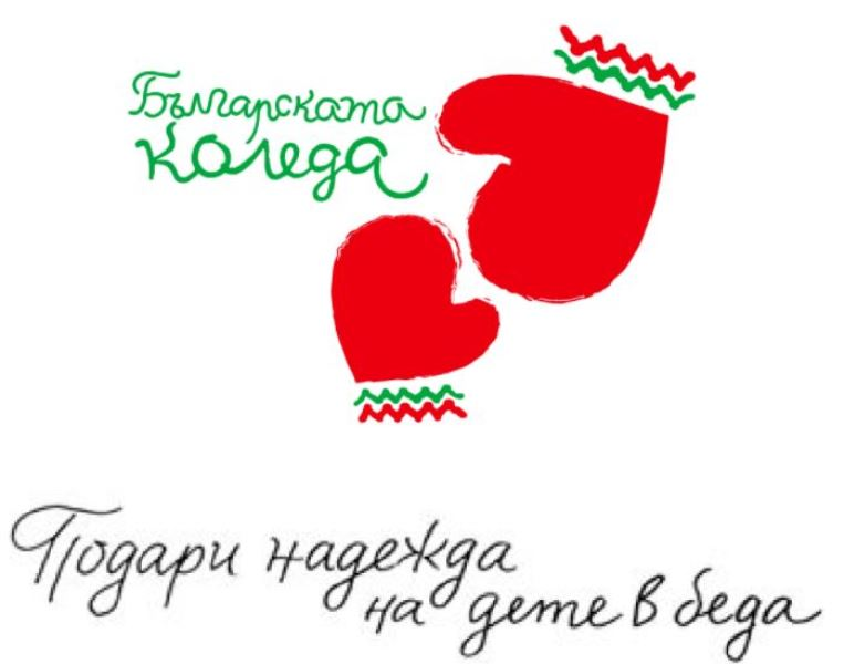 """The Bulgarian Christmas Charity Campaign Delivered Hi-Tech Equipment for Treatment of Children at University Hospital """"St. Marina""""- Varna"""