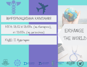 """Exchange the world"""