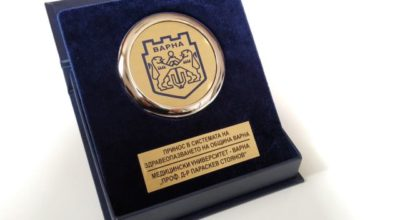 MU-Varna Received an Award for Contribution to the Healthcare System of the Municipality of Varna