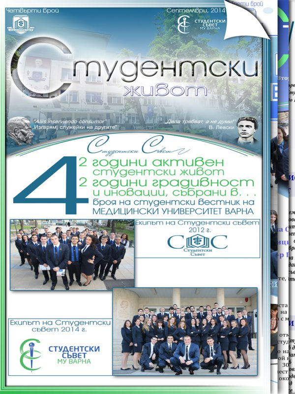 Fourth issue